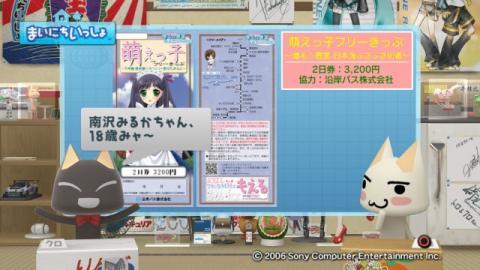 torosute2009/5/29 「萌える」あれこれ 32