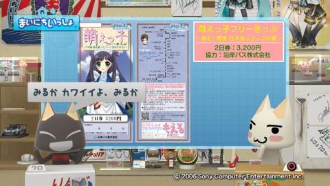 torosute2009/5/29 「萌える」あれこれ 33