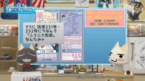 torosute2009/5/29 「萌える」あれこれ 36