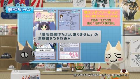 torosute2009/5/29 「萌える」あれこれ 37