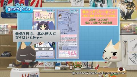 torosute2009/5/29 「萌える」あれこれ 34