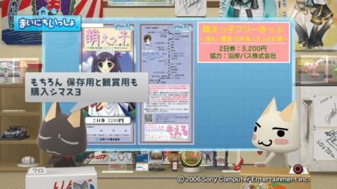 torosute2009/5/29 「萌える」あれこれ 35