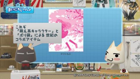 torosute2009/5/29 「萌える」あれこれ 38