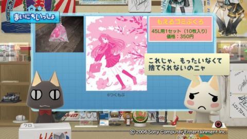 torosute2009/5/29 「萌える」あれこれ 39