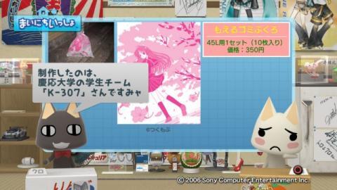 torosute2009/5/29 「萌える」あれこれ 40