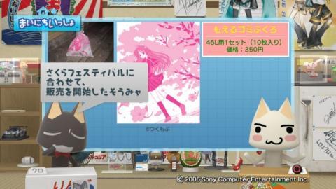torosute2009/5/29 「萌える」あれこれ 41