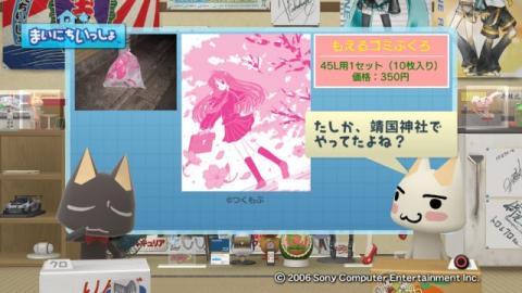torosute2009/5/29 「萌える」あれこれ 42