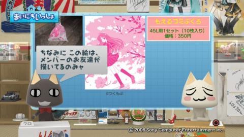 torosute2009/5/29 「萌える」あれこれ 43