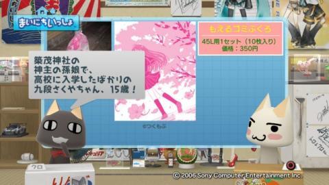 torosute2009/5/29 「萌える」あれこれ 44