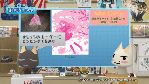 torosute2009/5/29 「萌える」あれこれ 45