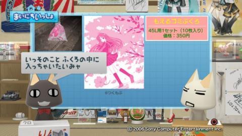 torosute2009/5/29 「萌える」あれこれ 46