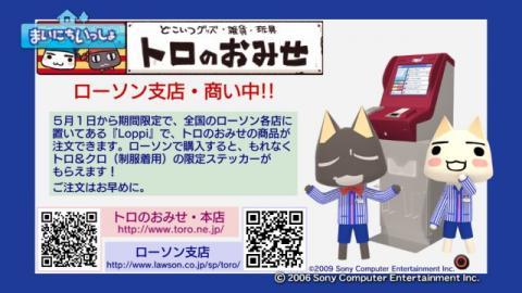 torosute2009/5/29 トロ×ローソン!