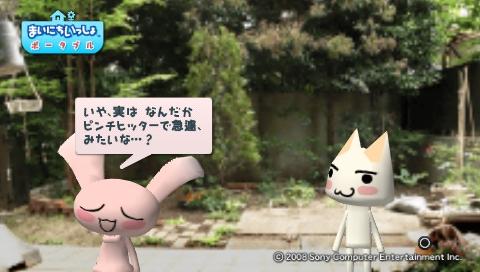torosute2009/5/30 近場de摘み草 2