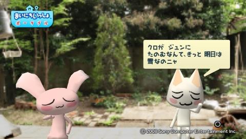 torosute2009/5/30 近場de摘み草 3