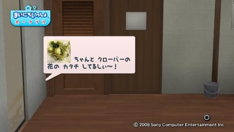 torosute2009/5/30 近場de摘み草 56