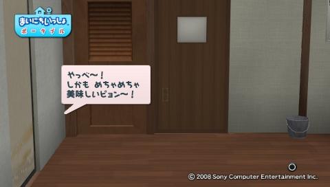 torosute2009/5/30 近場de摘み草 57