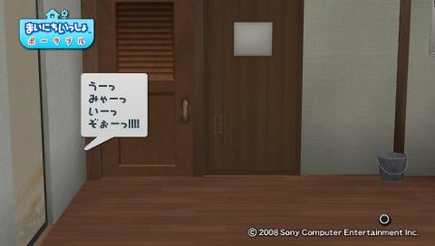 torosute2009/5/30 近場de摘み草 59