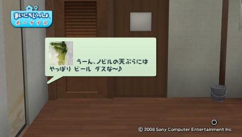 torosute2009/5/30 近場de摘み草 60