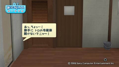 torosute2009/5/30 近場de摘み草 61
