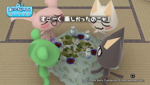 torosute2009/5/30 近場de摘み草 64