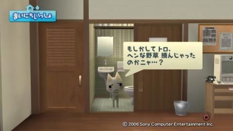 torosute2009/5/30 おまけ 2