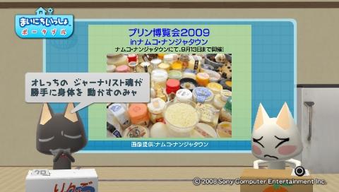 torosute2009/5/31 プリン博
