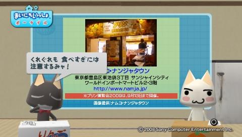torosute2009/5/31 プリン博 14