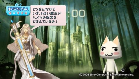 torosute2009/6/1 勇者30