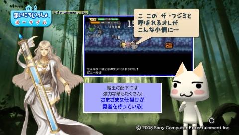 torosute2009/6/1 勇者30 16