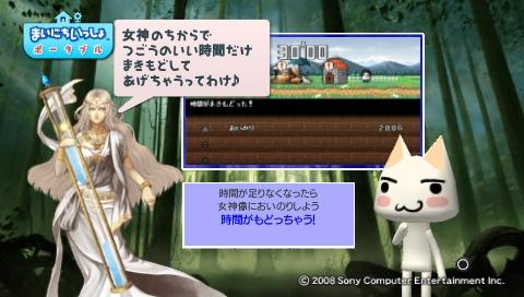 torosute2009/6/1 勇者30 18