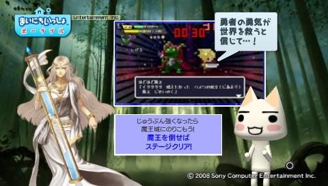 torosute2009/6/1 勇者30 21