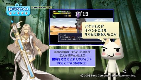 torosute2009/6/1 勇者30 24