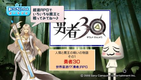 torosute2009/6/1 勇者30 25