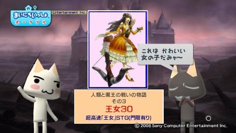 torosute2009/6/1 勇者30 35