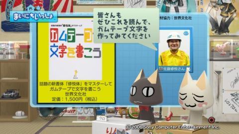 torosute2009/6/3 修悦体 25