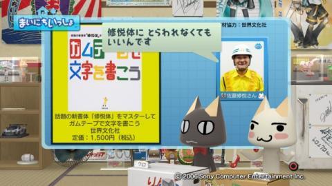 torosute2009/6/3 修悦体 26