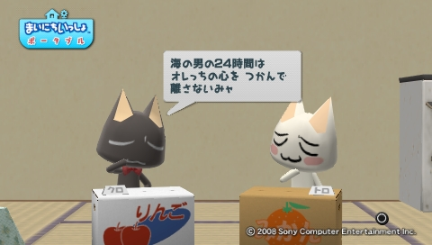 torosute2009/6/5 漁師24