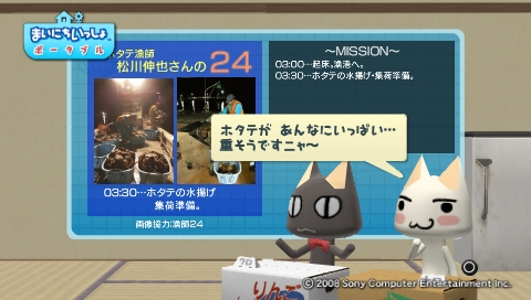 torosute2009/6/5 漁師24 8
