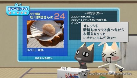 torosute2009/6/5 漁師24 9