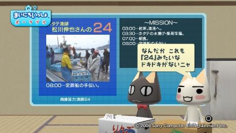 torosute2009/6/5 漁師24 10