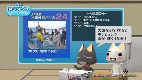 torosute2009/6/5 漁師24 11