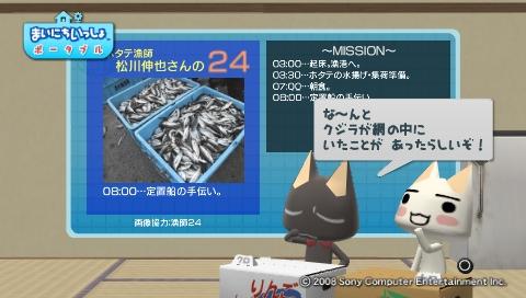 torosute2009/6/5 漁師24 12