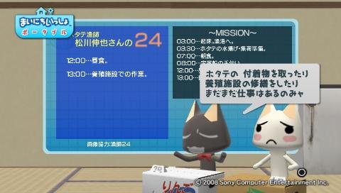 torosute2009/6/5 漁師24 14