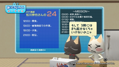 torosute2009/6/5 漁師24 15