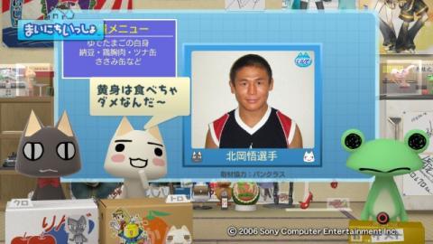 torosute2009/6/6 キュートなチャンピオン 9