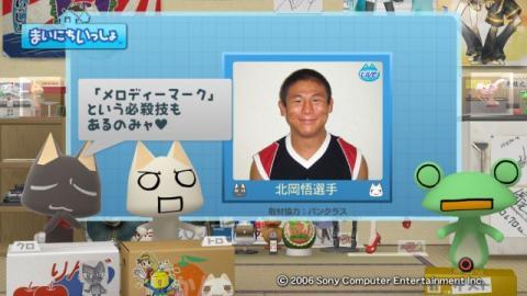 torosute2009/6/6 キュートなチャンピオン 26