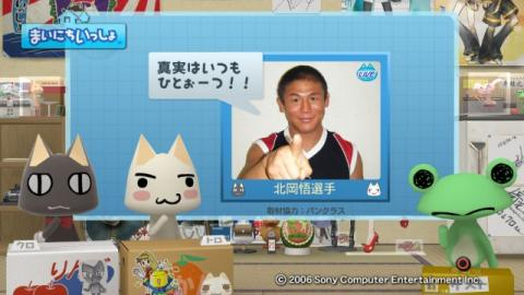 torosute2009/6/6 キュートなチャンピオン 38