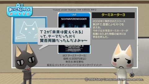 torosute2009/6/7 ターミネーターSCC 95
