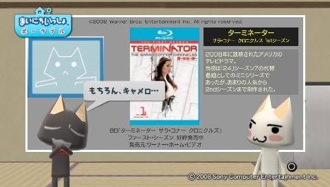 torosute2009/6/7 ターミネーターSCC 101