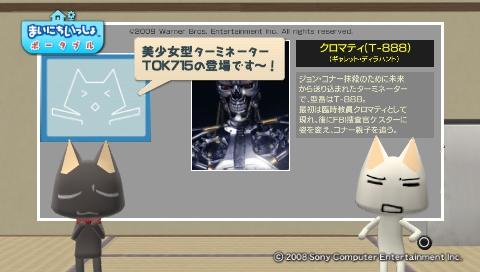 torosute2009/6/7 ターミネーターSCC 109